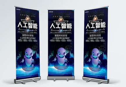 人工智能博览会开幕式x展架图片