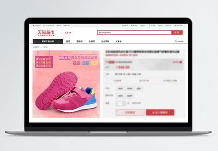 网面舒适运动鞋淘宝主图图片