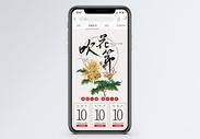 吹花节重阳节糕点促销淘宝手机端模板图片