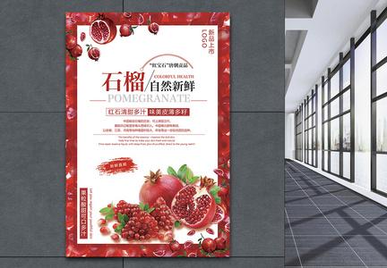 石榴水果海报设计图片