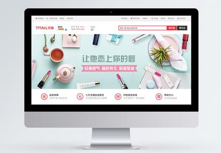 美妆口红唇膏促销淘宝banner图片