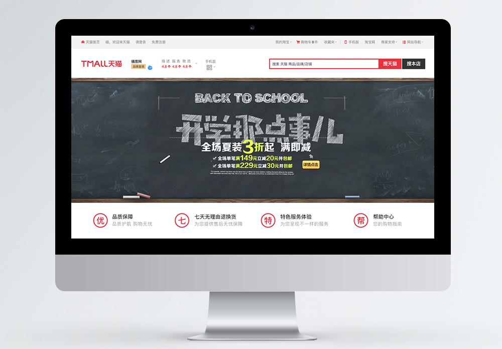 开学季促销淘宝banner图片