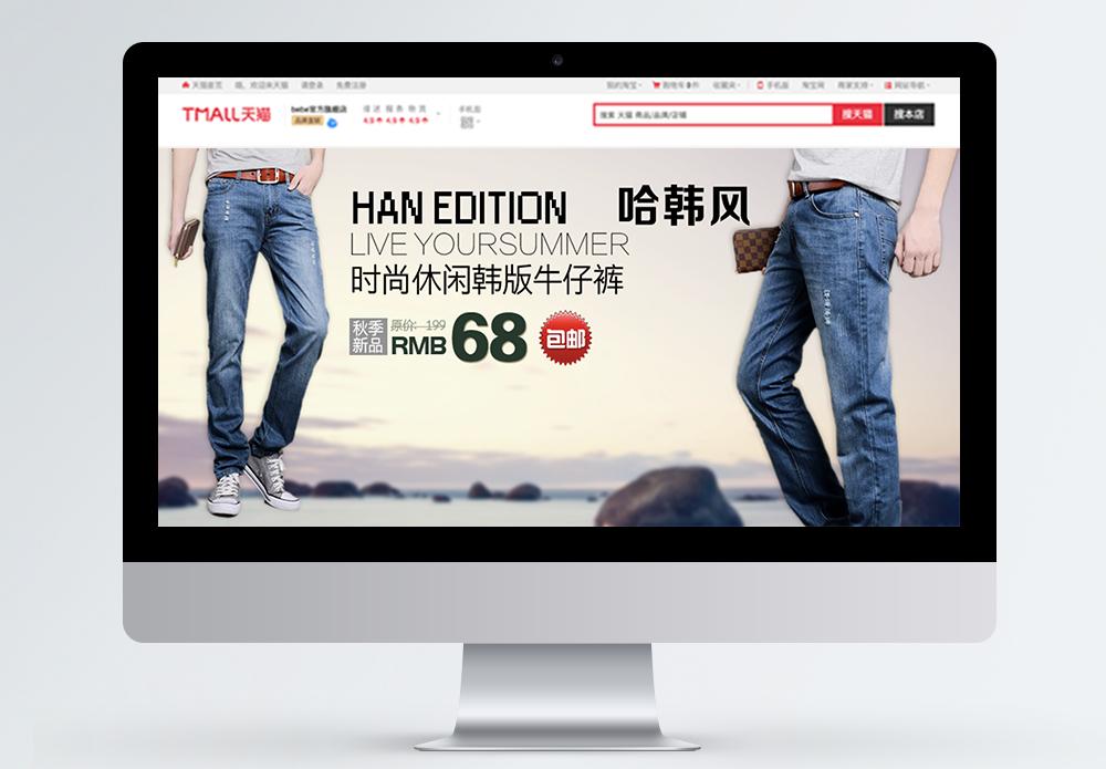 裤子促销淘宝banner图片