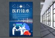医疗技术海报图片