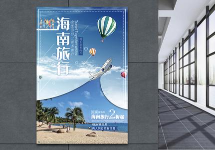 海南三亚旅游海报图片