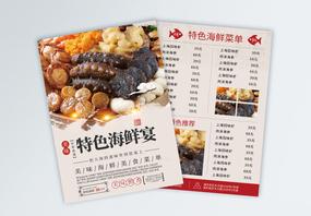 特色海鲜餐厅菜单宣传单图片