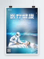 医疗健康科技海报图片