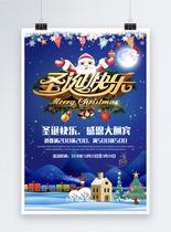 圣诞快乐节日海报图片