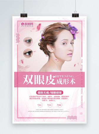 美容整形机构双眼皮海报