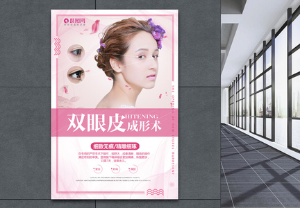 美容整形机构双眼皮海报图片