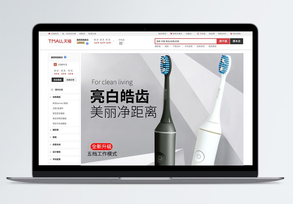 电动牙刷淘宝详情页图片