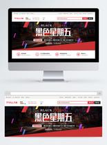 黑色星期五商品促销淘宝banner图片
