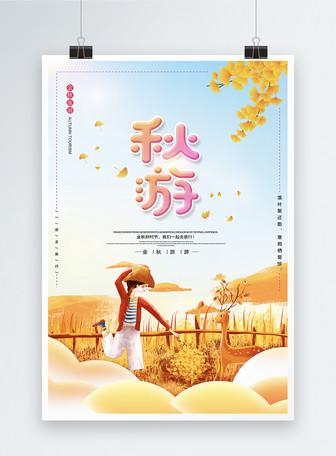 秋天旅游海报