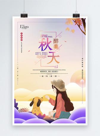 金秋旅行宣传海报