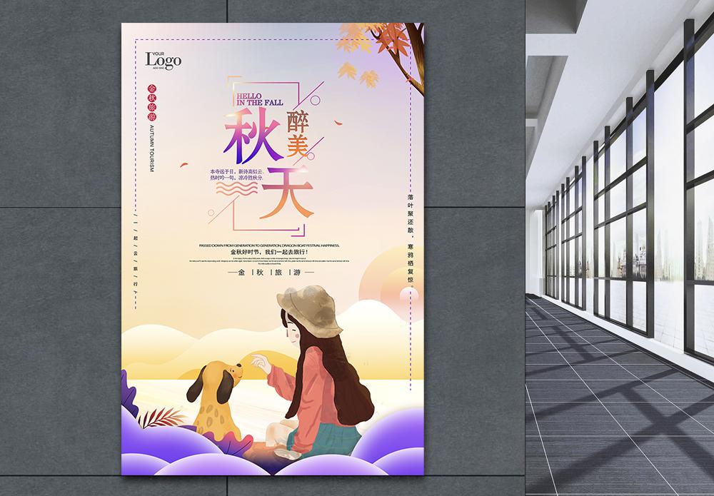 金秋旅行宣传海报图片
