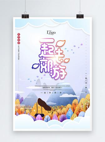 秋天旅游插画海报