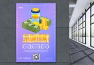 金融理财海报图片