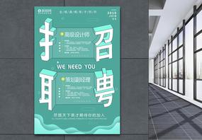 创意立体字招聘海报图片