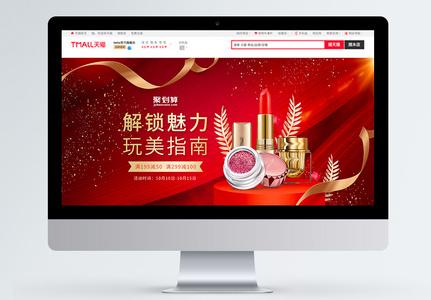 聚划算彩妆化妆品促销淘宝banner图片