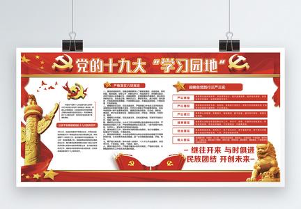 十九大学习园地党建宣传栏展板图片