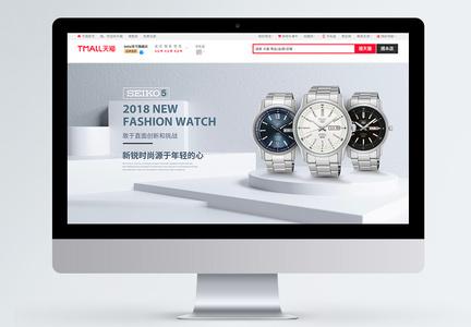 手表上新促销淘宝banner图片