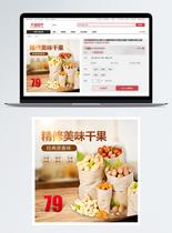 美味零食优惠促销淘宝主图图片