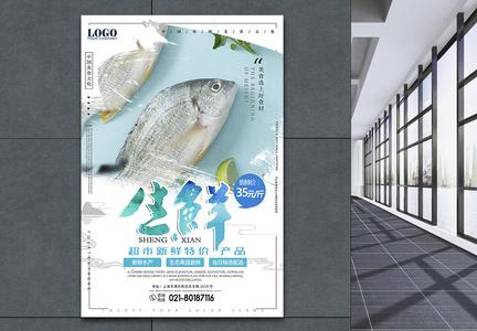 超市生鲜海报图片