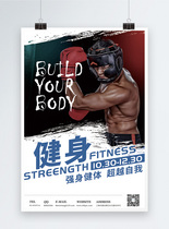 健身海报设计图片
