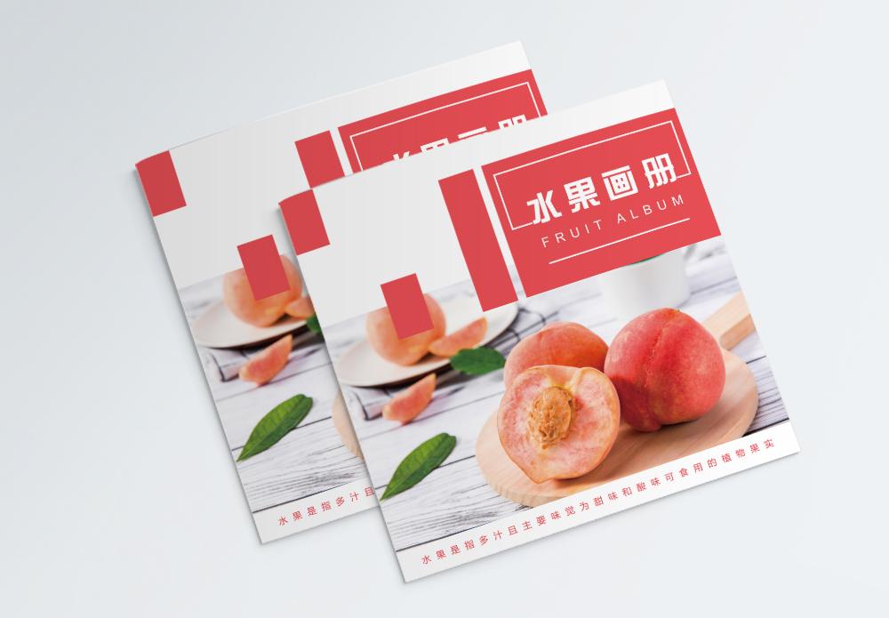 水蜜桃水果画册封面图片