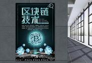 区块链技术科技海报图片