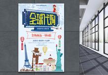 全球代购海报设计图片