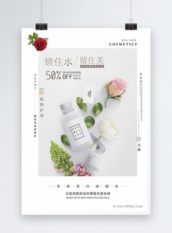 清新简约白色化妆品海报