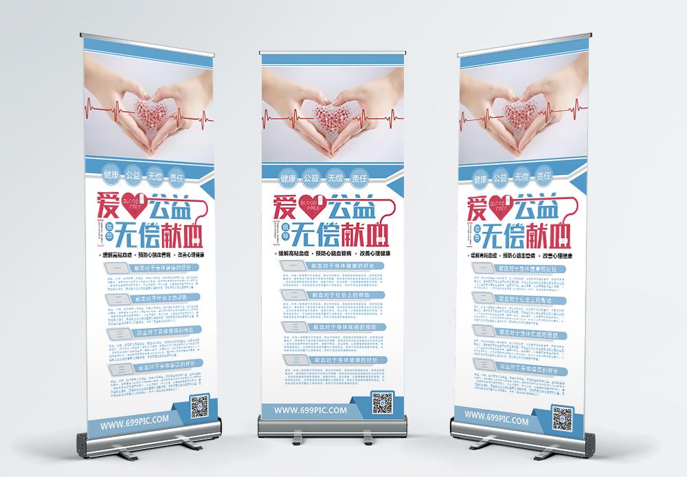 无偿献血医疗展架图片