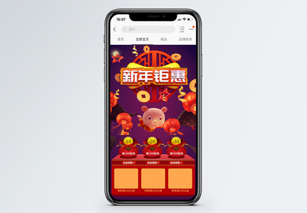 新年钜惠促销淘宝手机端模板图片