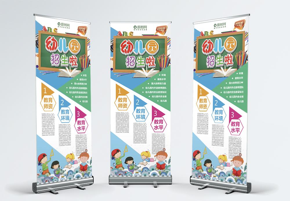 幼儿园招生教育展架图片