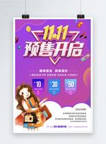 双11预售开启宣传海报图片
