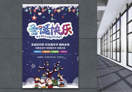 圣诞节快乐节日海报图片