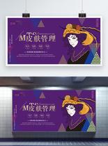 紫色高贵医学美容展板图片