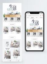 秋季家具促销淘宝手机端模板图片