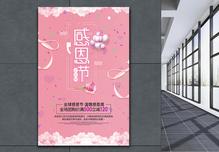 感恩节大促销海报图片