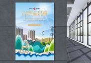 房地产开盘宣传广告海报图片