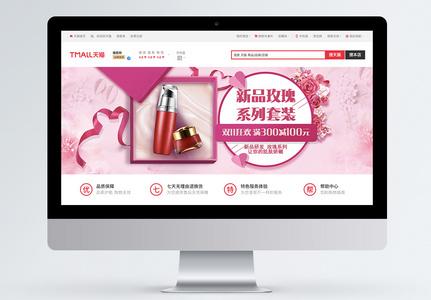 双11玫瑰水乳淘宝banner图片