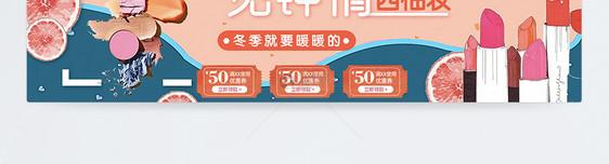 持久口红唇膏促销淘宝banner图片