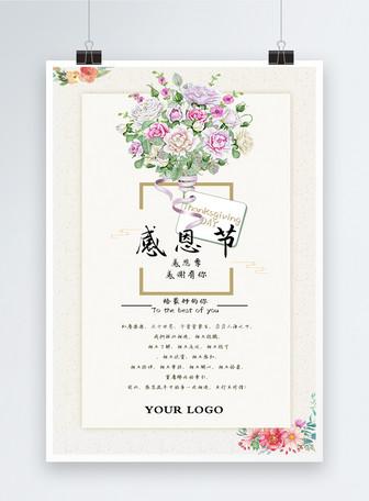 手绘花朵感恩节海报