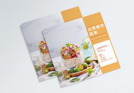 水果酸奶画册封面图片