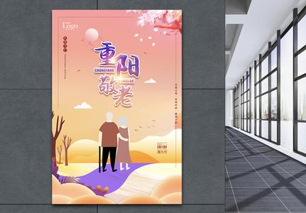 重阳节宣传海报图片