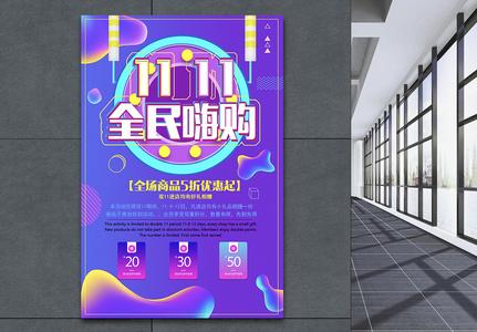 双11全民嗨购促销海报图片