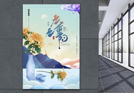重阳节唯美海报图片