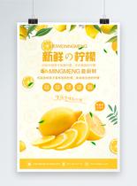 新鲜柠檬海报设计图片