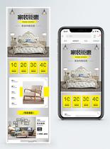 家装钜惠家具促销淘宝手机端模板图片